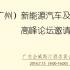 中国(广州)新能源汽车及产业链发展趋势高峰论坛邀请函