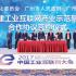 广东省工业互联网产业示范基地落户我区