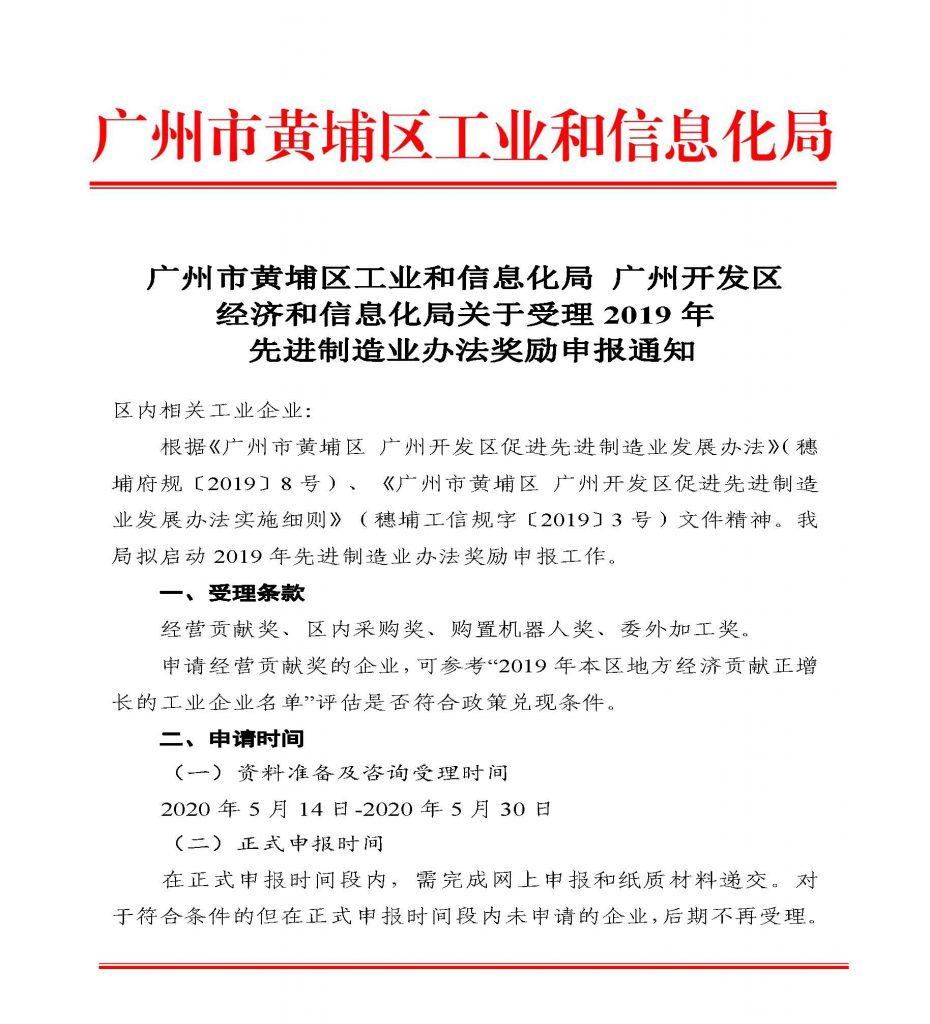 广州市黄埔区工业和信息化局 广州开发区经济和信息化局关于受理2019年先进制造业办法奖励申报通知_页面_1