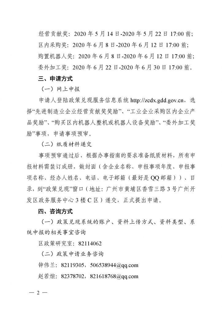广州市黄埔区工业和信息化局 广州开发区经济和信息化局关于受理2019年先进制造业办法奖励申报通知_页面_2
