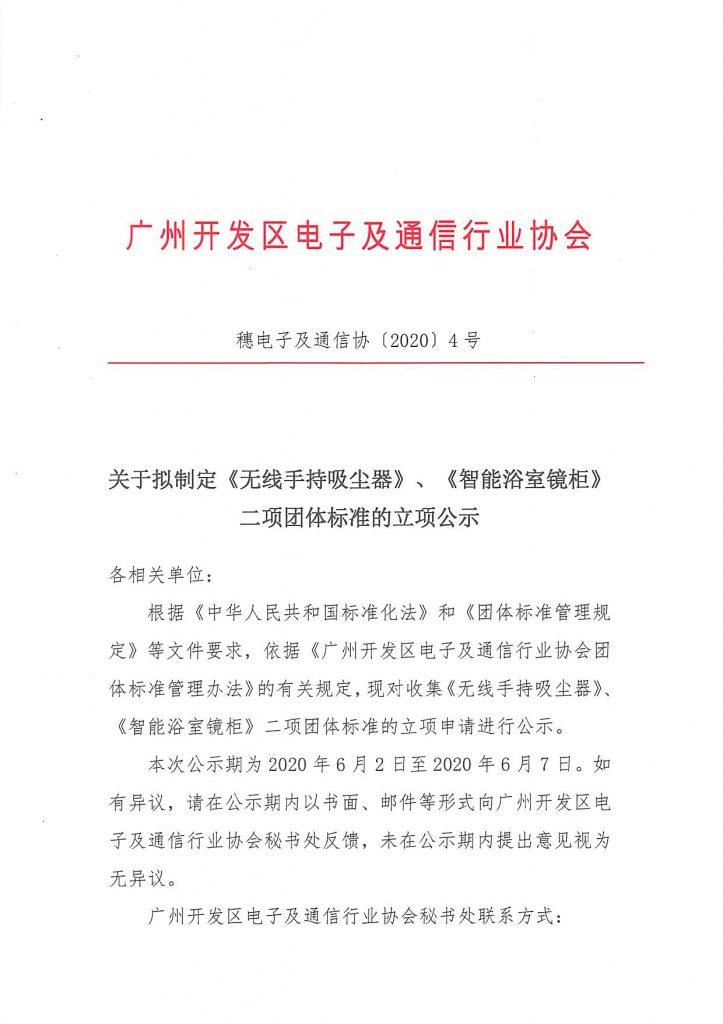 关于拟制定《无线手持吸尘器》、《智能浴室镜柜》二项团体标准的立项公示_页面_1